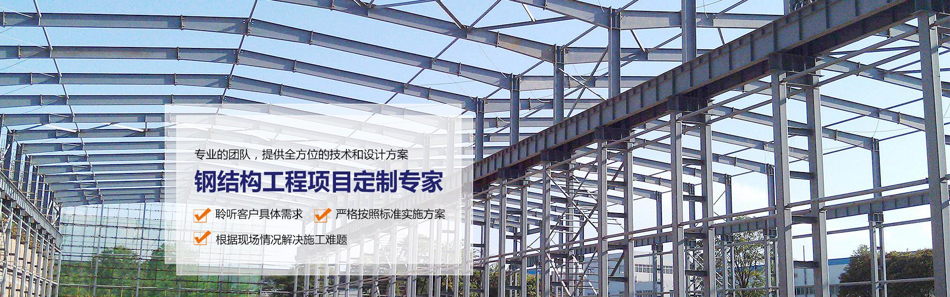 赣州钢结构工程
